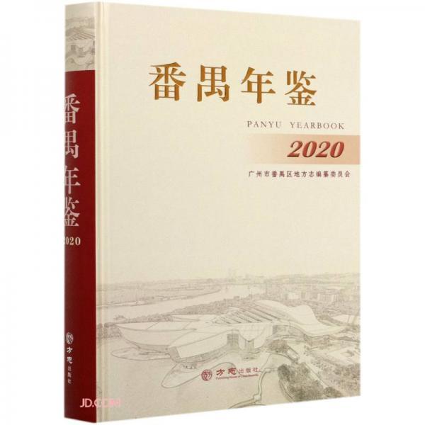 番禺年鉴(2020)(精)