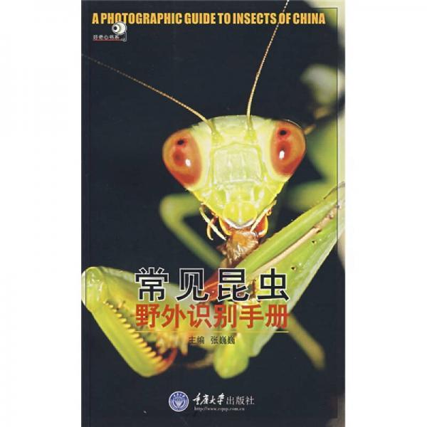 常见昆虫野外识别手册