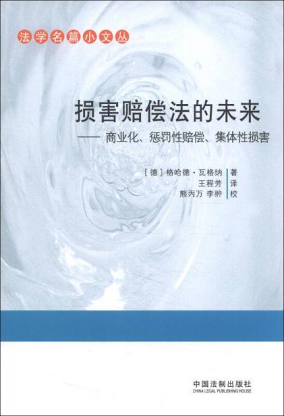 法学名篇小文丛·损害赔偿法的未来:商业化、惩罚性赔偿、集体性损害