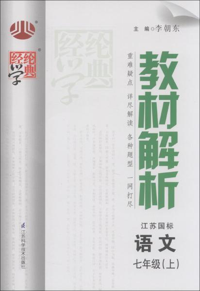 经纶学典·教材解析:语文(7年级上)(江苏国标)(第2次修订)(2013)
