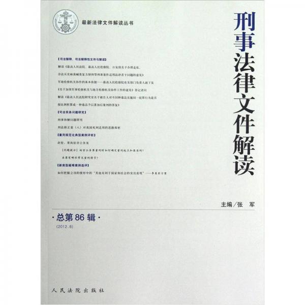 最新法律文件解读丛书:刑事法律文件解读(2012.8总第86辑)