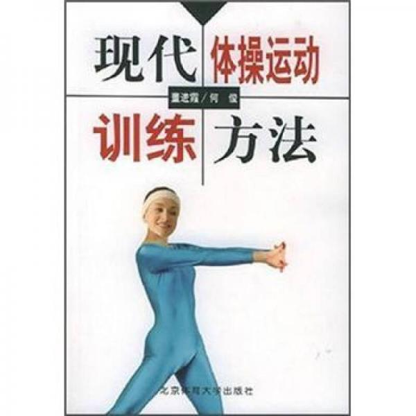 现代体操运动训练方法