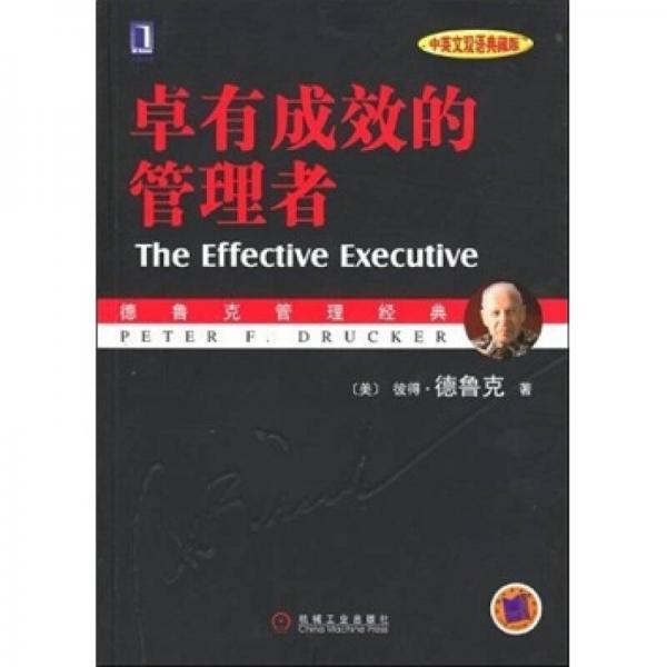 卓有成效的管理者 (中英文双语典藏版)