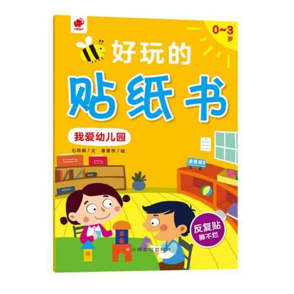 0-3岁,好玩的贴纸书-我爱幼儿园