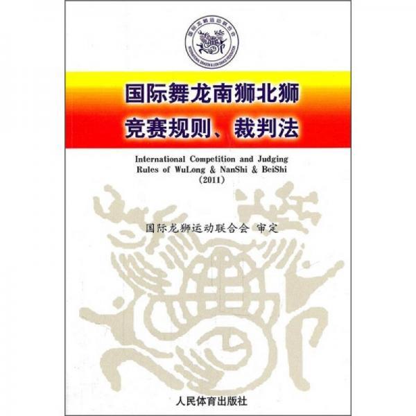 国际舞龙南狮北狮竞赛规则、裁判法(2011)
