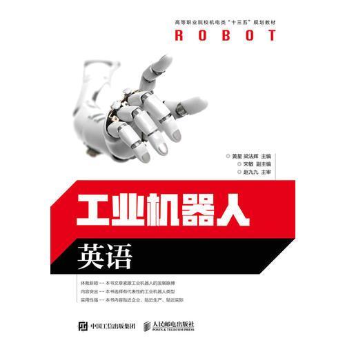 工业机器人英语