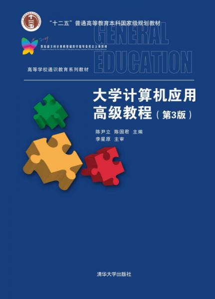大学计算机应用高级教程(第3版)