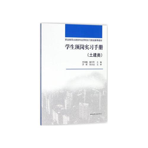 学生顶岗实习手册(土建类)
