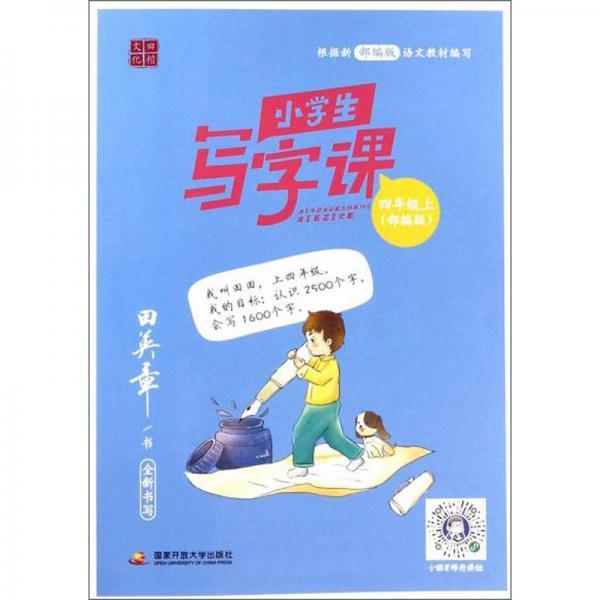 小学生写字课(四年级上部编版)