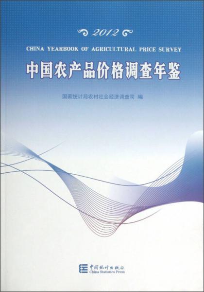 中国农产品价格调查年鉴(2012)