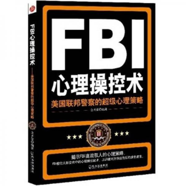FBI心理操控术