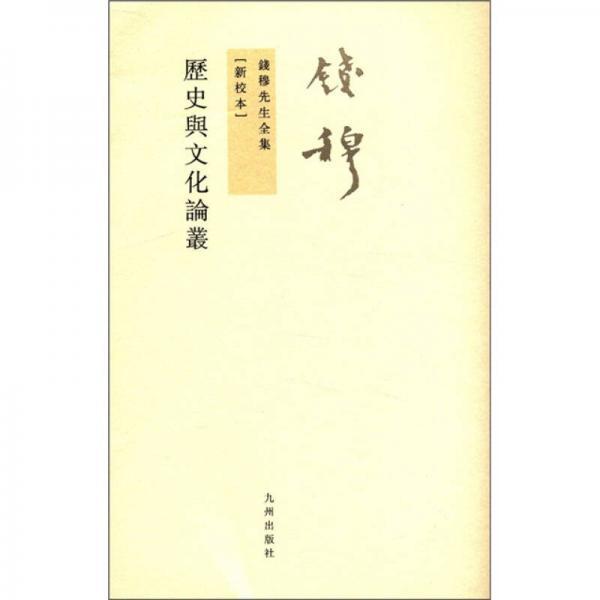 钱穆先生全集(繁体版):历史与文化论丛(新校本)