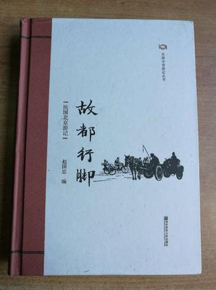 古都行脚--民国北京游记