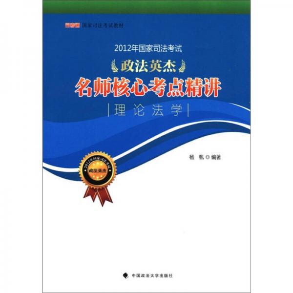2012年国家司法考试·政法英杰:名师核心考点精讲(理论法学)