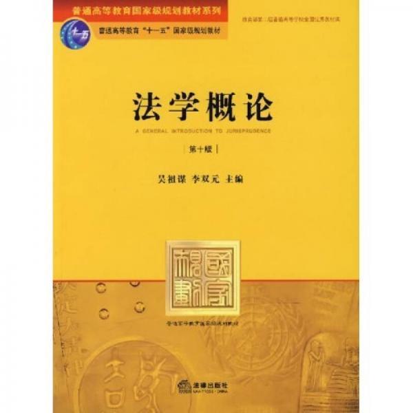 普通高等教育国家级规划教材系列:法学概论