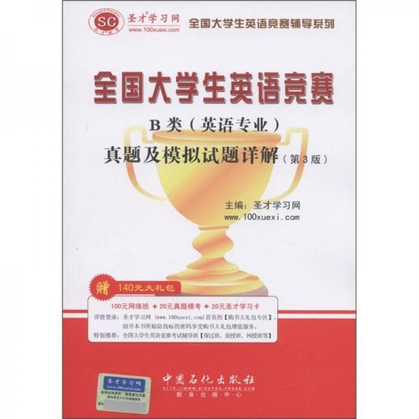 圣才教育·全国大学生英语竞赛B类(英语专业)真题及模拟试题详解(第3版)