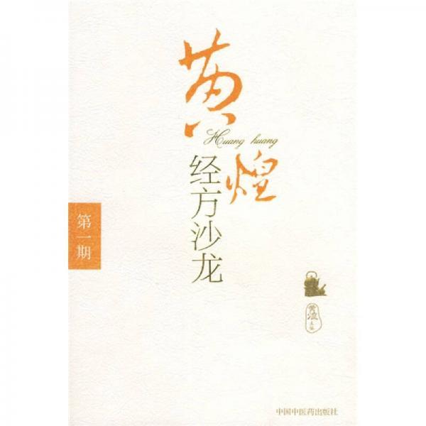 黄煌经方沙龙(第1期)