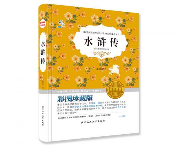水浒传(彩图珍藏版)/语文新课标必读丛书