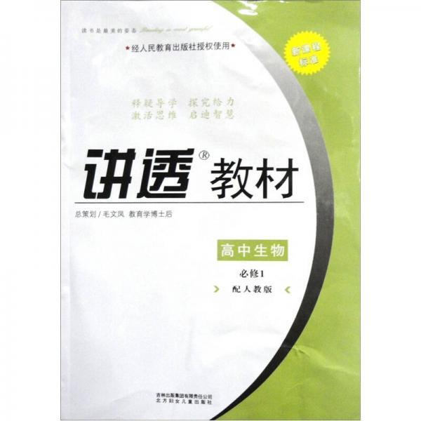 讲透教材:高中生物(必修1)(人教版)