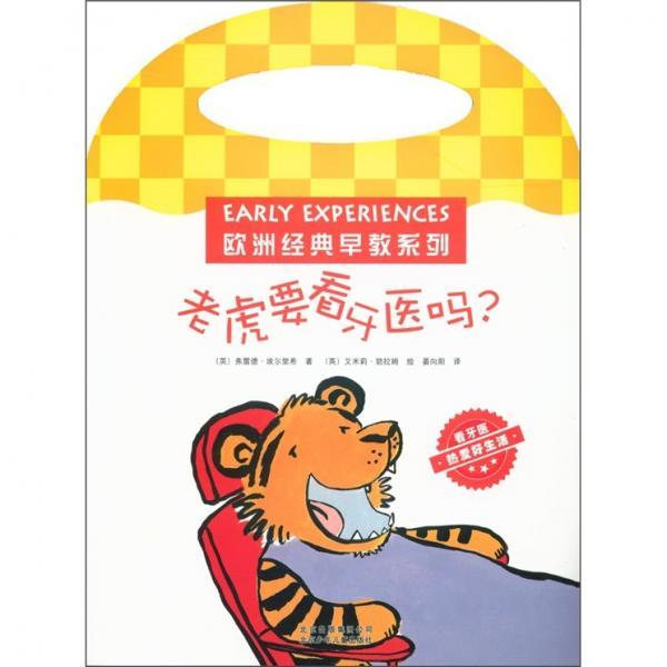 欧洲经典早教系列:老虎要看牙医吗?
