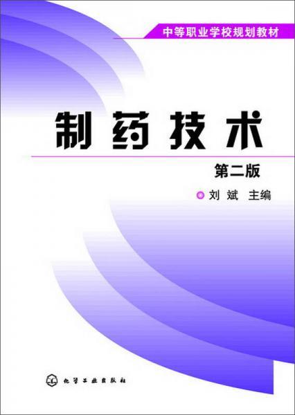 制药技术(刘斌)(第二版)