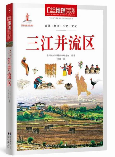 中国地理百科丛书:三江并流区