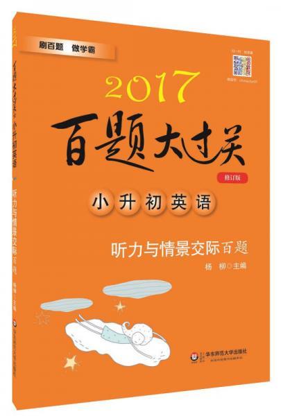 2017年百题大过关 小升初英语:听力与情景交际百题