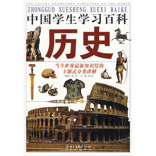 中国学生学习百科.历史