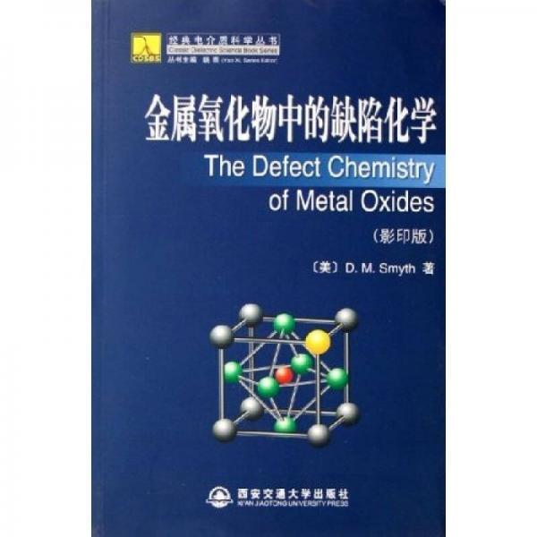 金属氧化物中的缺陷化学(影印版)