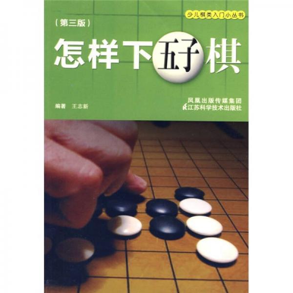 怎样下五子棋(第3版)