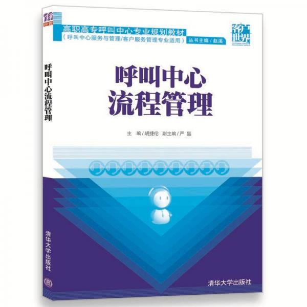 呼叫中心流程管理/高职高专呼叫中心专业规划教材