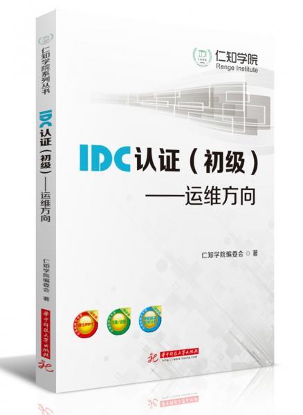 IDC认证(初级):运维方向