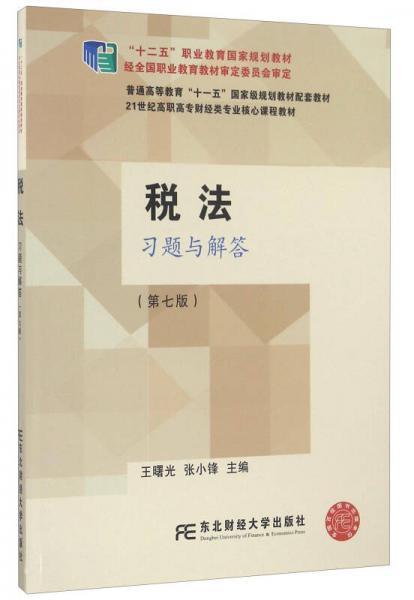 税法习题与解答(第七版)/21世纪高职高专财经类专业核心课程教材