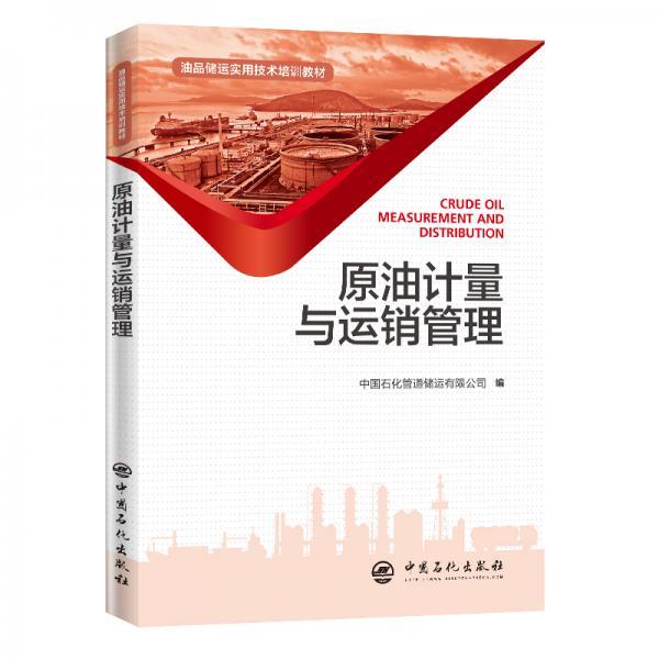 原油计量与运销管理(油品储运实用技术培训教材)