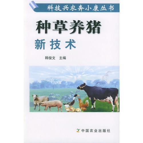 种草养猪新技术——科技兴农奔小康丛书