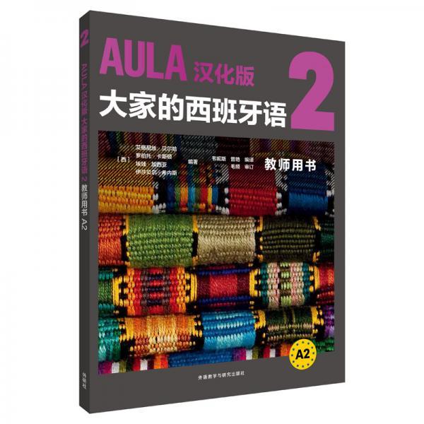 AULA汉化版大家的西班牙语2教师用书A2