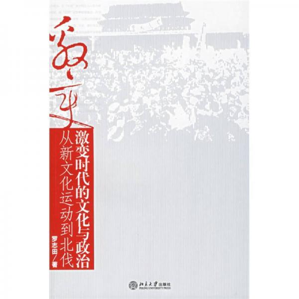 激变时代的文化与政治