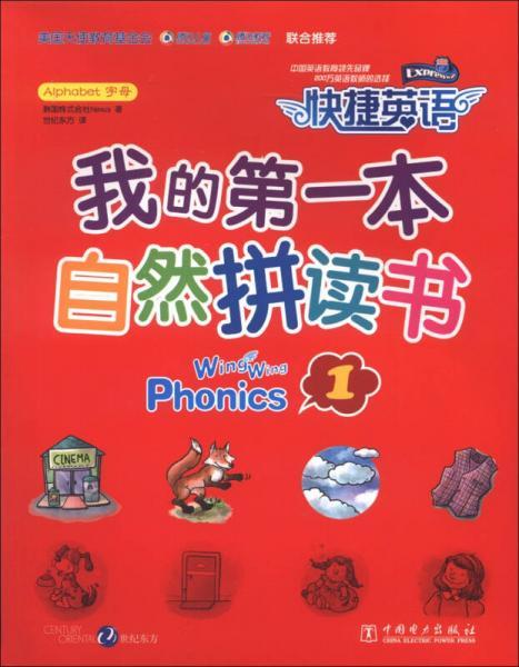 快捷英语:我的第一本自然拼读书(1)
