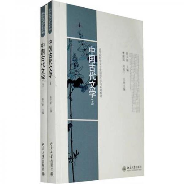 中国古代文学(上下册)