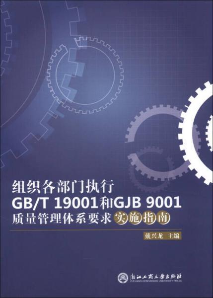组织各部门执行GB/T 19001和GJB 9001质量管理体系要求实施指南