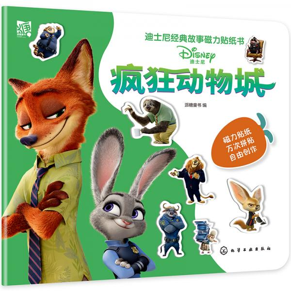 3-6岁迪士尼经典故事磁力贴纸书:疯狂动物城