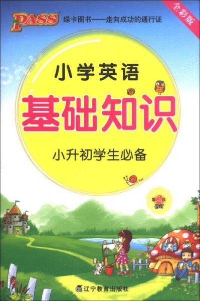 PASS掌中宝:小学英语基础知识(小升初学生必备)(全彩版)(第2次修订)(2013版)