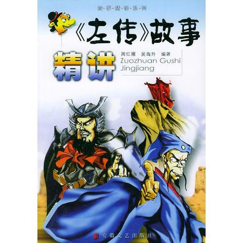 故事精讲系列:《左传》故事精讲
