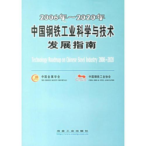 2006年-2020年中国钢铁工业科学与技术发展指南