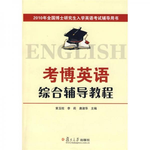 2010年全国博士研究生入学英语考试辅导用书:2010考博英语综合辅导教程