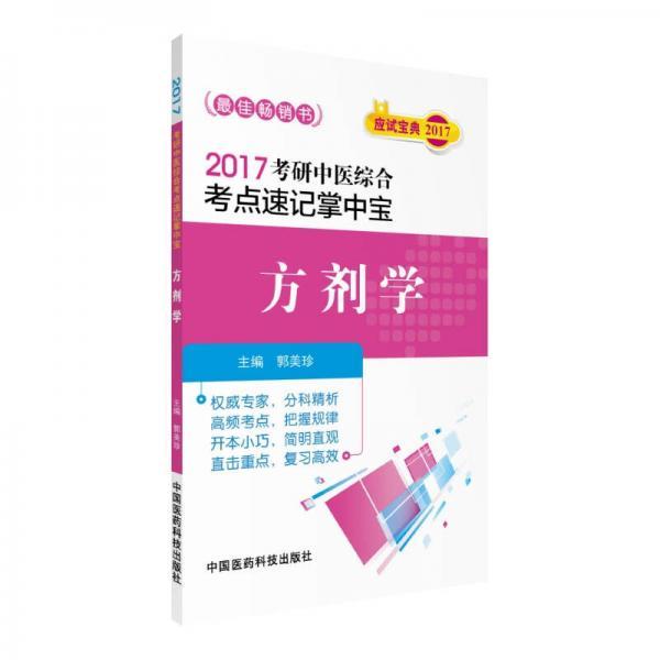 2017考研中医综合考点速记掌中宝:方剂学