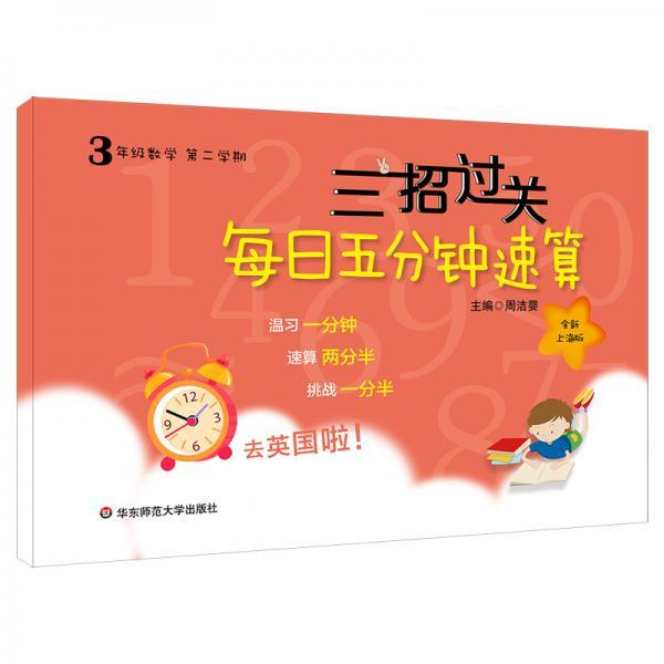 三招过关:每日五分钟速算·三年级数学(第二学期)上海版