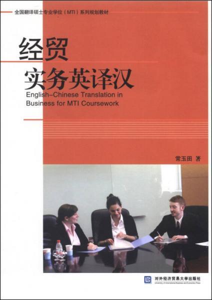 全国翻译硕士专业学位(MTI)系列规划教材:经贸实务英译汉