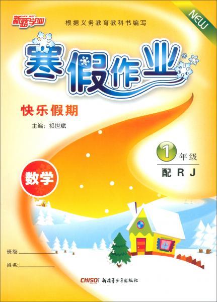 寒假作业快乐假期:数学(一年级配RJ)