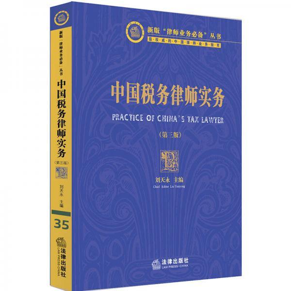 中国税务律师实务(第三版)